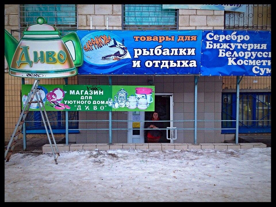 реклама магазина рыбалки фото