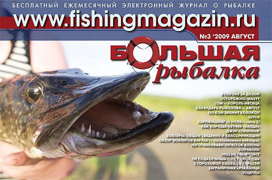 все о рыбалке статьи