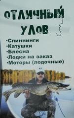 отличный рыболовный магазин