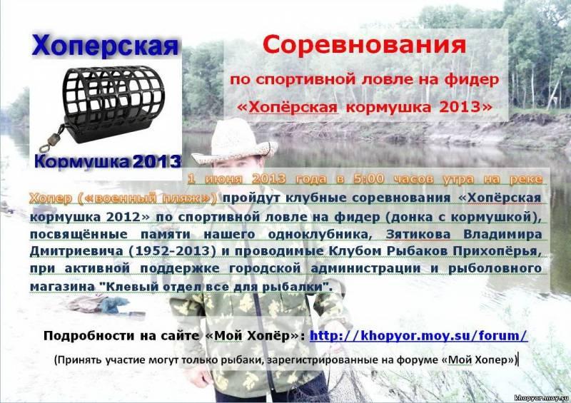 форум рыбаков хопра